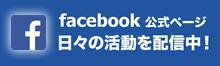 山崎商会のフェイスブック公式ページです。