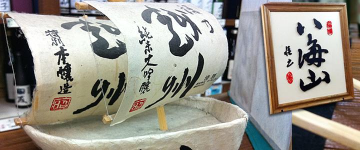 歓びうま酒 越州・久保田・八海山特約店